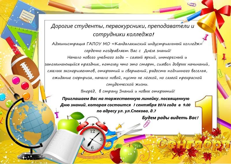 Приглашение на студента